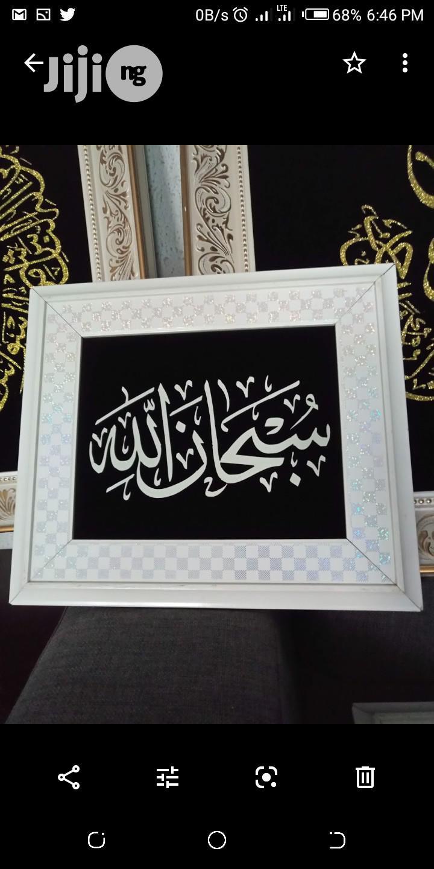 Archive: Beautiful Islamic Wall Frames & Decorations