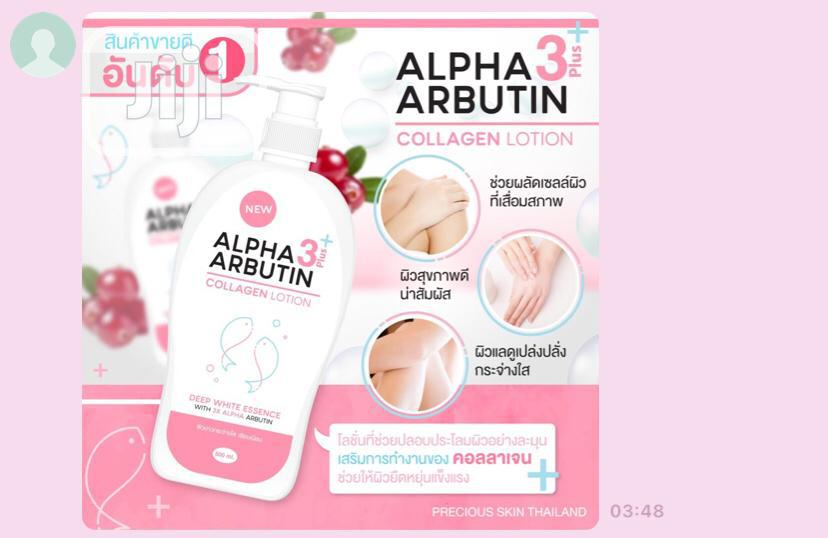 Alpha Arbutin Lotion
