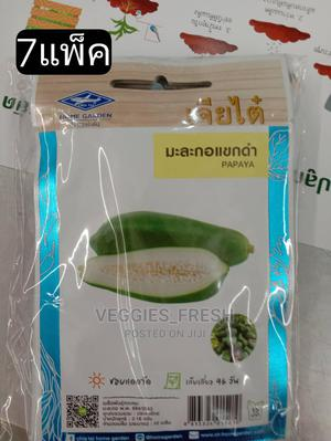 Papaya Seed | Feeds, Supplements & Seeds for sale in Lagos State, Ajah
