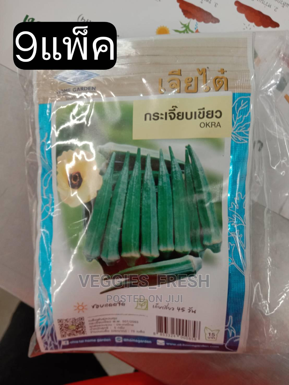 Archive: OKRA SEED (Garden Pack)